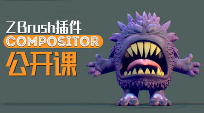 ZBrush Compositor 插件技巧公开课