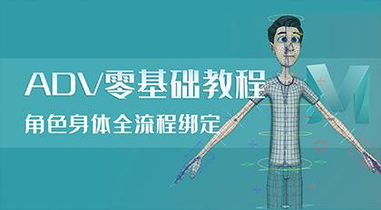 ADV零基础教程:角色身体全流程绑定