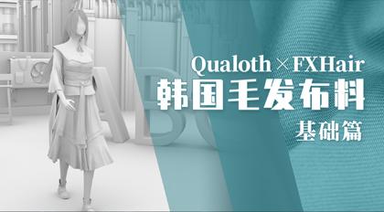 Qualoth FXHair韩国毛发布料基础篇