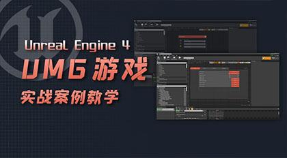 Unreal Engine 4  UMG 游戏实战案例教学