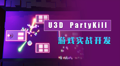 Unity3D PartyKill 游戏实战开发