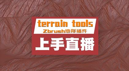 Zbrush地形插件TerrainTools上手直播课