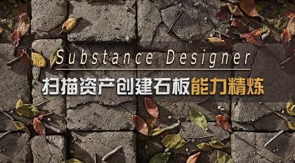 SubstanceDesigner扫描资产创建石板能力精炼
