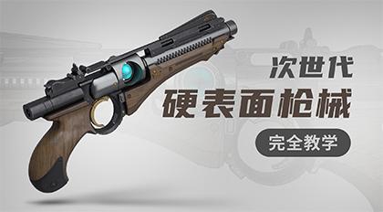 次世代硬表面枪械项目完全教学